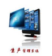 生产管理系统(MES)